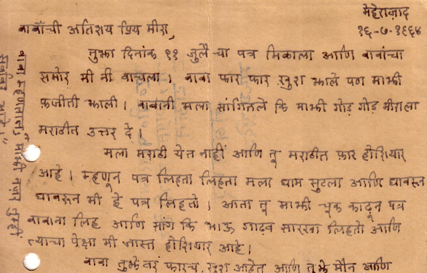 Meher Babas letters to Meera Kale Pankhraj